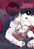 【Amazon限定イラスト特典ペーパー付き】あまい悪魔のKiss1 (LINEコミックス)
