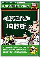新撰ファミリーシリーズ 脳力を高めるIQ診断