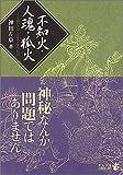 不知火・人魂・狐火 (中公文庫BIBLIO)