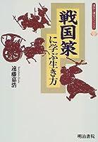 戦国策に学ぶ生き方 (漢字・漢文ブックス)