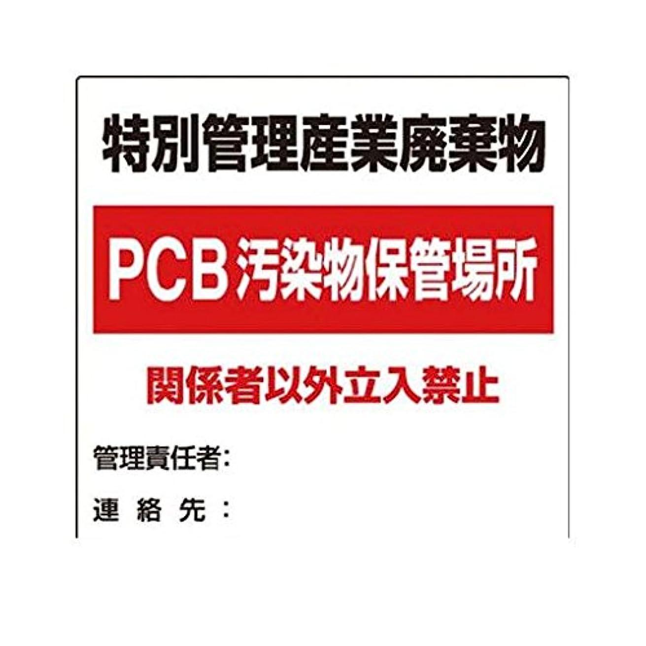 メダリスト親愛なビートCV20548 廃棄物標識 特別管理産業廃棄物PCB