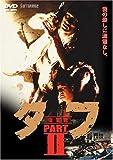 タフ PART II-復讐篇-[DVD]