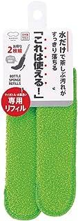 マーナ(MARNA) マイボトル・水筒洗い専用リフィル これは使える! グリーン K473G