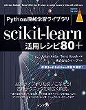 Python機械学習ライブラリ scikit-learn活用レシピ80+ impress top gearシリーズ