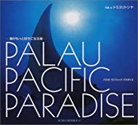 パラオ パシフィック パラダイス―海がもっと好きになる海 (SUIKO BOOKS)