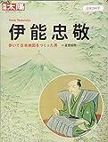 伊能忠敬: 歩いて日本地図をつくった男 (別冊太陽 日本のこころ 261) - 星埜 由尚
