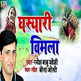 Ghasyari Vimla (pahari)