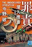 罪責 潜入捜査 〈新装版〉 (実業之日本社文庫)