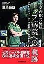 千葉西総合病院 トップ病院への軌跡 いかにして心カテーテル治療数日本一に躍進したか?