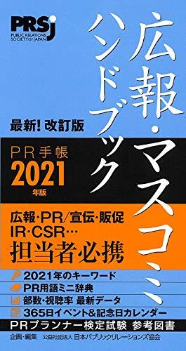 広報・マスコミハンドブック PR手帳2021年版の詳細を見る