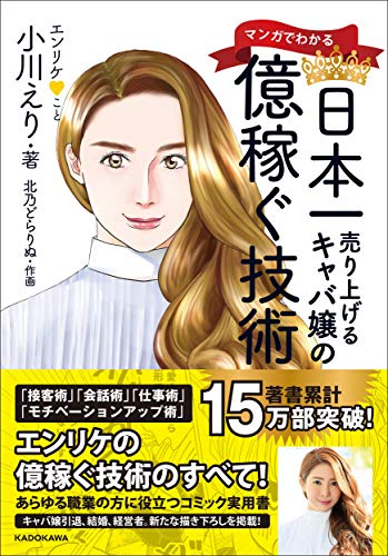 マンガでわかる 日本一売り上げるキャバ嬢の億稼ぐ技術