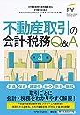 不動産取引の会計・税務Q&A 第4版