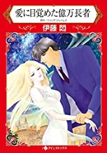 表紙: 愛に目覚めた億万長者 (ハーレクインコミックス) | ジュリア・ジェイムズ
