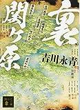 裏関ヶ原 (講談社文庫)