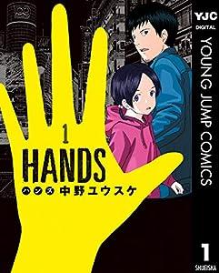 HANDS 1 (ヤングジャンプコミックスDIGITAL)