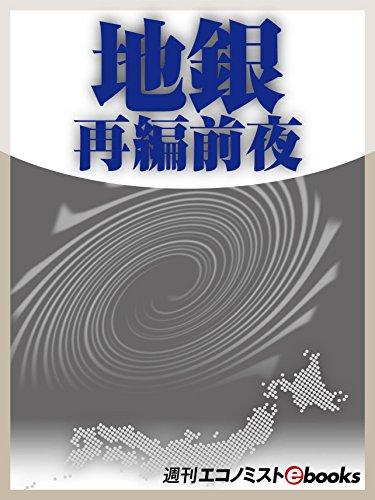 地銀再編前夜 (週刊エコノミストebooks)