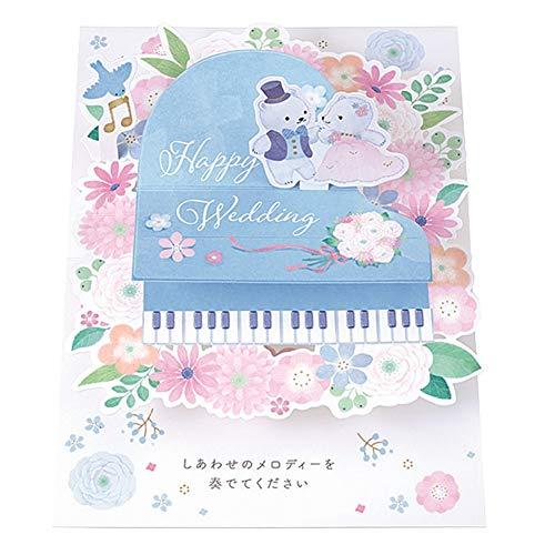 学研ステイフル メッセージカード 結婚祝い ポップアップ ピアノ E42006