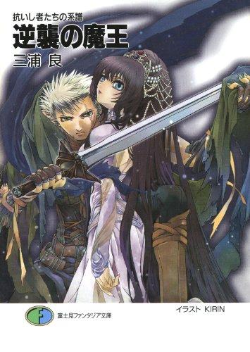 抗いし者たちの系譜 逆襲の魔王 (富士見ファンタジア文庫)