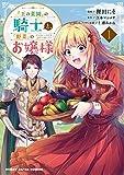 『王の菜園』の騎士と『野菜』のお嬢様 1