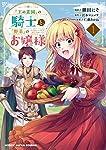 『王の菜園』の騎士と『野菜』のお嬢様 1 (HJコミックス)