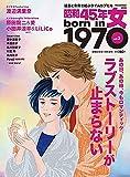 昭和45年女・1970年女 Vol.3 2021年11月号 [雑誌]: 昭和50年男増刊