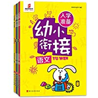 Admission preparation and young connection (all 5 sets)(Chinese Edition)
