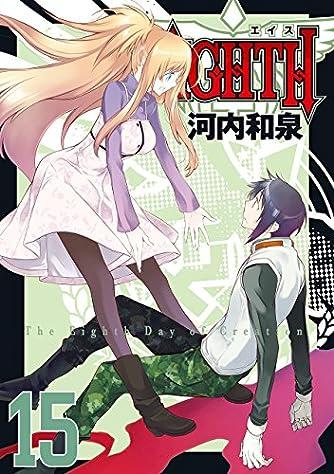EIGHTH(15) (ガンガンコミックスJOKER)