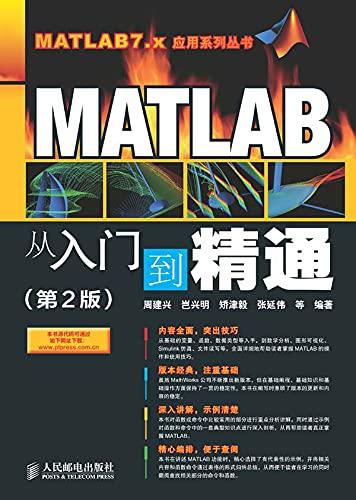 MATLAB 从入门到精通 (English Edition)