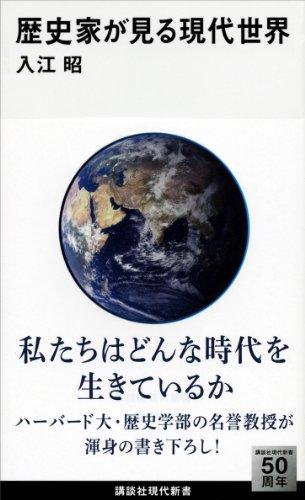 歴史家が見る現代世界 (講談社現代新書)