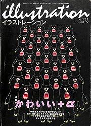 illustration (イラストレーション) 2000年 9月号 宇野亜喜良の60年代グラフィック 藤枝リュウジ 後藤徹