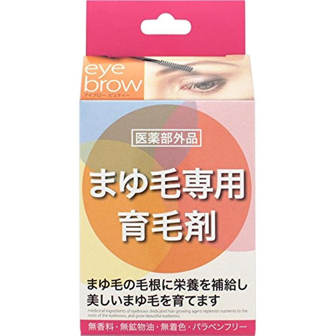 窓を洗う冗長売り手【X3個セット】 ハツモール アイブロービューティー 6ml