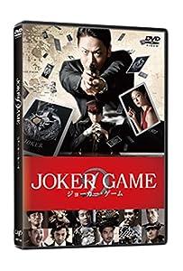 ジョーカー・ゲーム(2015)