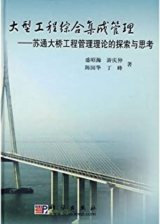 comprehensive integrated management of large projects: Su Tong Bridge project management theory to explore and think about(Chinese Edition)
