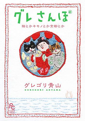 グレさんぽ ~猫とかキモノとか京都とか~ (フラワーコミックススペシャル)