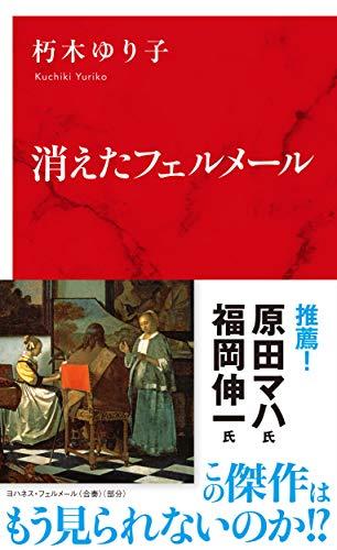 消えたフェルメール(インターナショナル新書) (集英社インターナショナル)