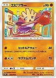 ポケモンカードゲーム SM9 055/095 エビワラー 闘 (C コモン) 拡張パック タッグボルト