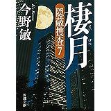 棲月―隠蔽捜査7―(新潮文庫)