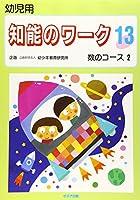 知能のワーク―幼児用 (13)