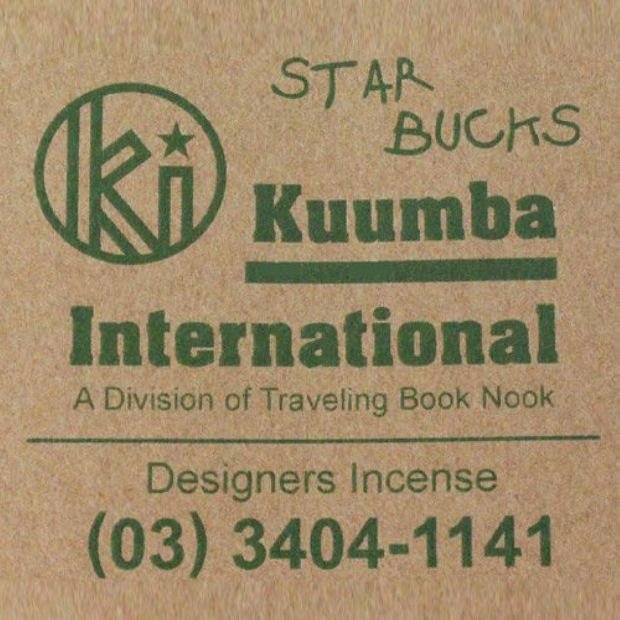 クローン誓いクモKUUMBA (クンバ)『incense』(STAR BUCKS) (Regular size)