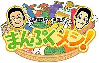 梅沢富美男と東野幸治のまんぷくメシ!(NHKオンデマンド)