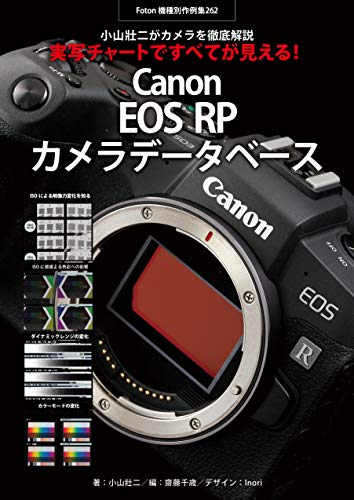 Canon EOS RP Data Bese: Foton Photo collection samples 262 (Japanese Edition)