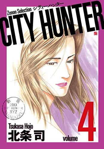 CITY HUNTER (4) (ゼノンセレクション)