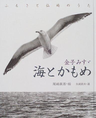 海とかもめ—ふるさと仙崎のうた (金子みすゞ童謡絵本)