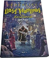 HARRY POTTER AND THE PHILOSOPHER'S SRONE (Thai)