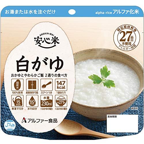 アルファー食品 保存食 安心米 白がゆ 50袋/箱
