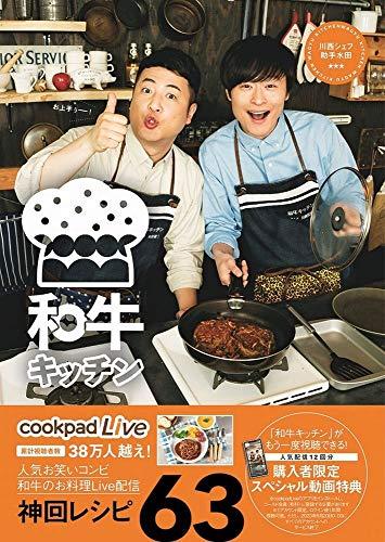 cookpadLive公式レシピ 和牛キッチン 川西シェフ・助手水田 (ヨシモトブックス)の詳細を見る