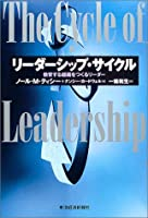 リーダーシップ・サイクル―教育する組織をつくるリーダー