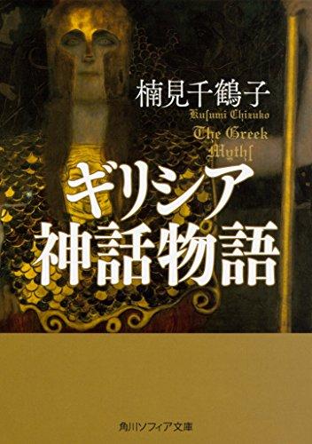 ギリシア神話物語 (角川ソフィア文庫)の詳細を見る