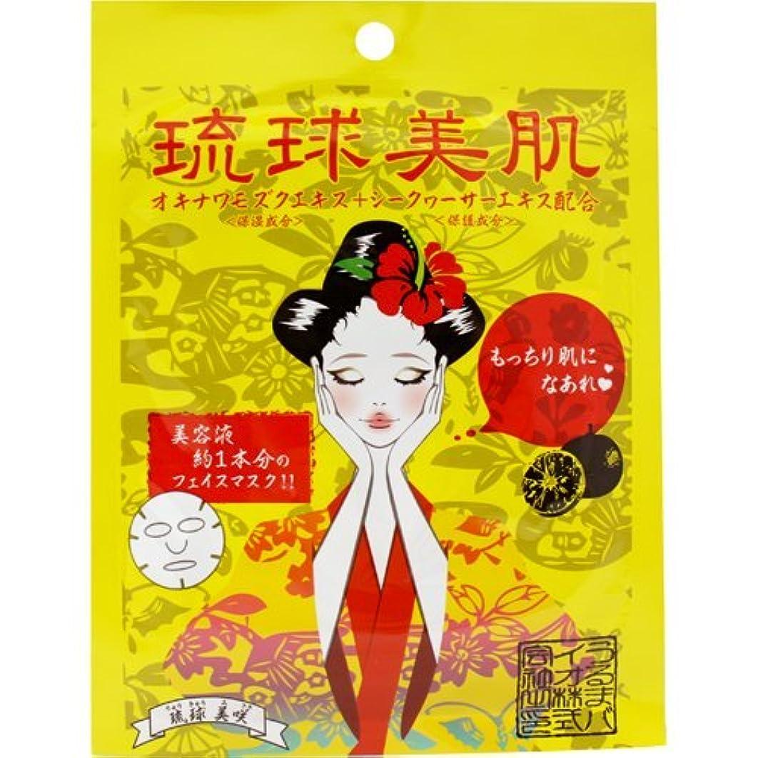 パール通常ダルセット琉球美肌 フェイスマスクシート シークワーサー 10枚×3箱