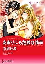 ハーレクインコミックス セット 2020年 vol.718